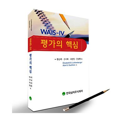 WAIS-IV 평가의핵심