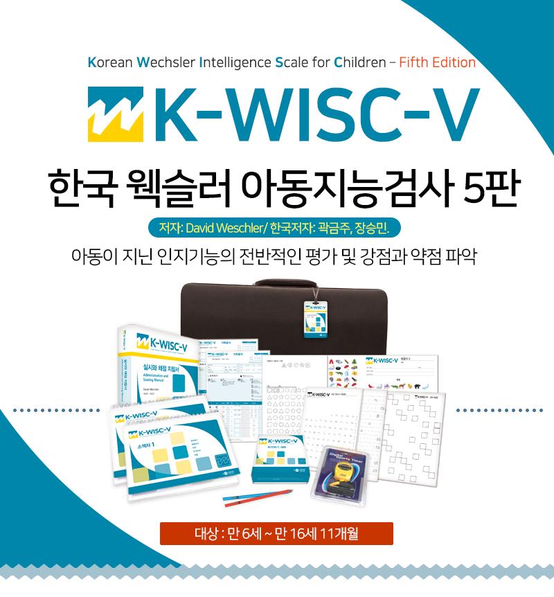 K-WISC-V 한국 웩슬러 아동 지능검사 5판